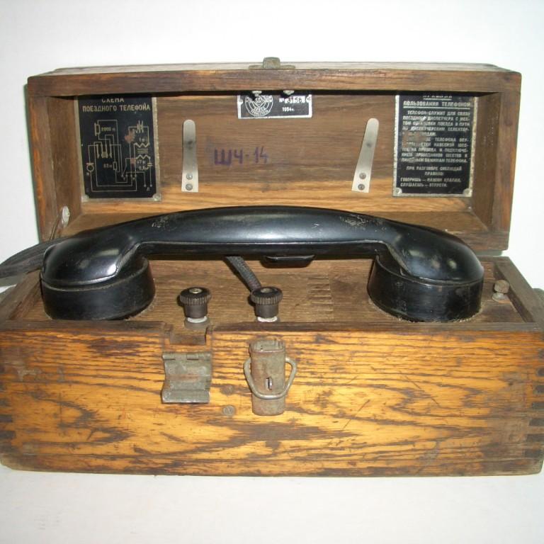 Поездной телефон пта-1. 1954г
